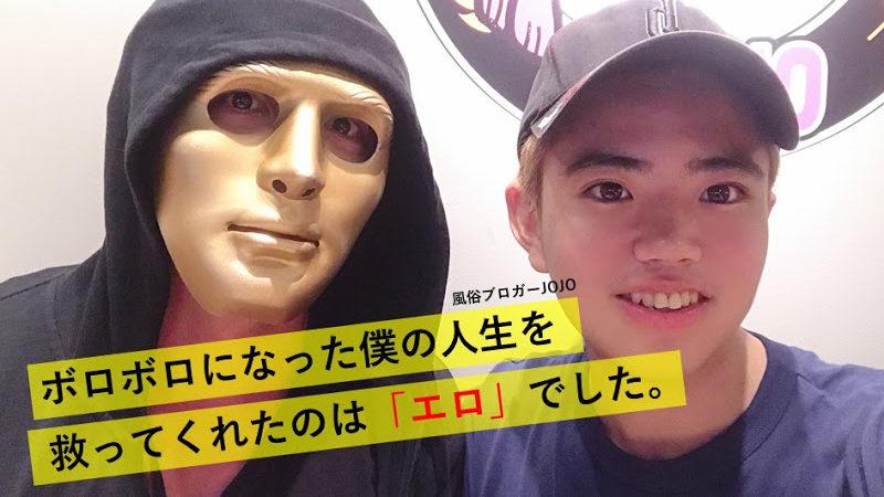 なぜエリートサラリーマンが日本一の風俗ブロガーJOJOになったのか?「旅」と「エロ」と「人生」が交差した彼方