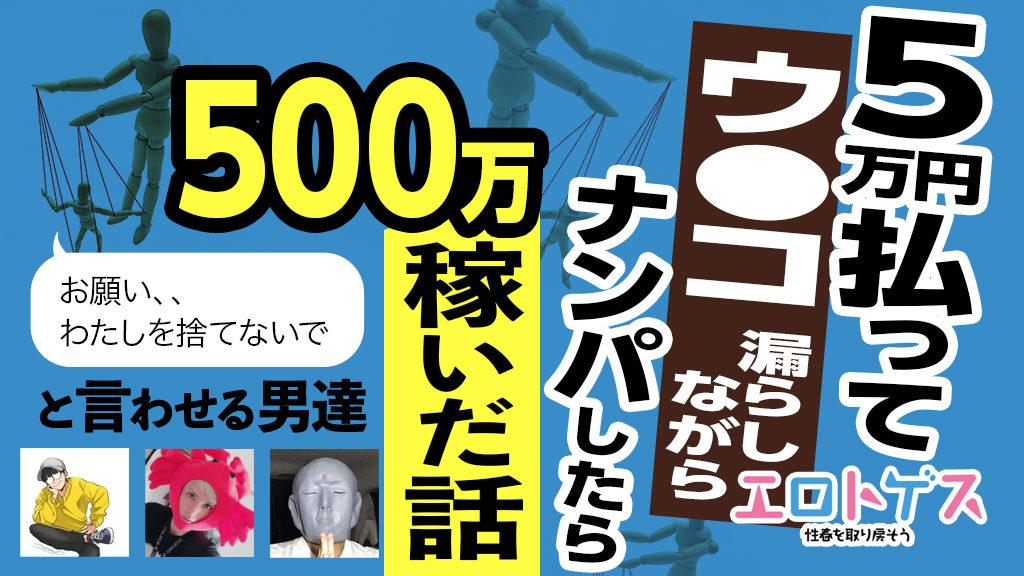 5万円払ってウ●コ漏らしながらナンパしたら500万稼いだ話〜『お願い、私を捨てないで』と言わせる男達〜