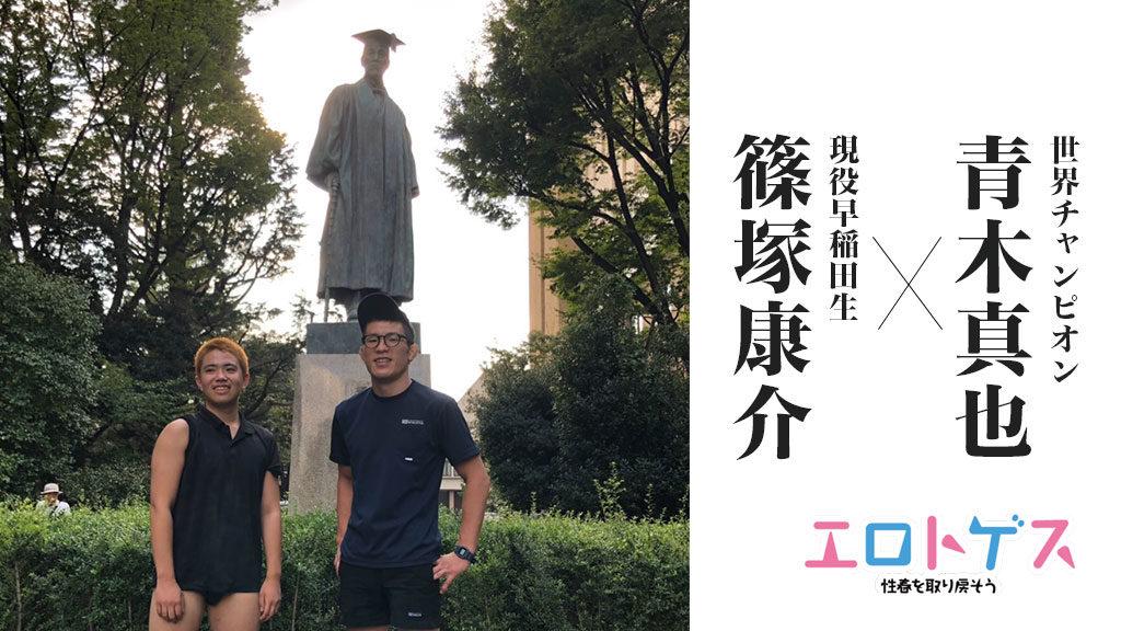 世界チャンピオン青木真也さんと篠塚康介が真剣に性について対談してみました。
